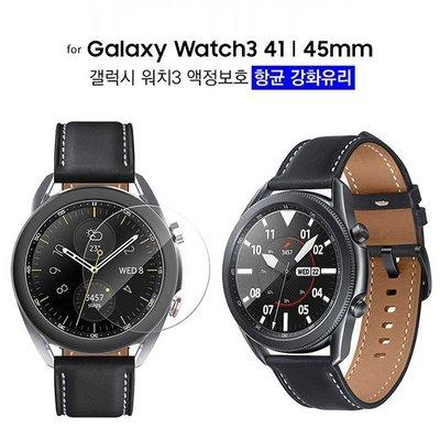 韓國 Galaxy Watch3 錶面 保護貼│一張│鋼化玻璃│z9671