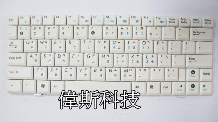 ☆偉斯科技☆華碩EPC1000 1000H 1000HG 1000HA 904H 904 S101白色鍵盤~現貨供應中!