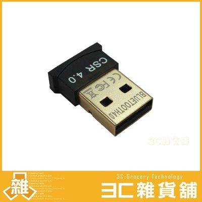 USB V4.0迷你藍芽Micro 藍牙傳輸器 V4.0 usb 藍芽接收器 USB藍芽 CSR 4.0