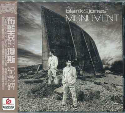 【嘟嘟音樂2】布蘭克與瓊斯 Blank&Jones - 紀念碑 Monument  (全新未拆封/宣傳片)