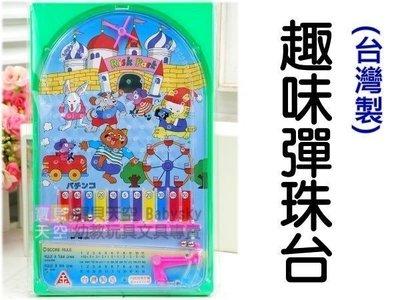 ◎寶貝天空◎【趣味彈珠台】台灣製。彈珠...
