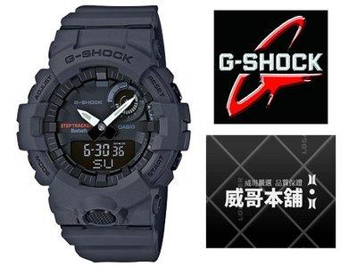 【威哥本舖】Casio台灣原廠公司貨 G-Shock GBA-800-8A 防水抗震運動藍芽錶 GBA-800