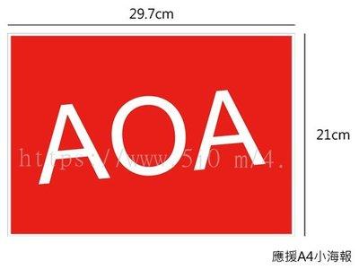〈可來圖訂做-海報〉AOA 應援小海報
