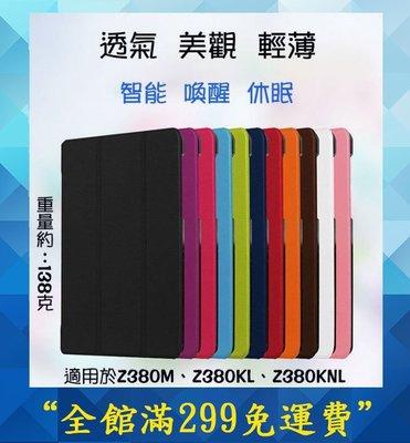 ASUS平板套 Zenpad 8.0 Z380KL Z380KNL Z380M 智能 休眠 喚醒保護套