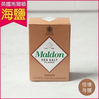 英國馬爾頓煙燻海鹽 / MALDON SMOKED SEA SALT / 英國皇室專用鹽 / 現貨