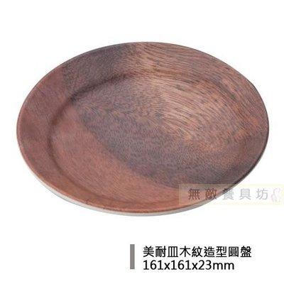 【無敵餐具】美耐皿木紋造型圓盤(161...