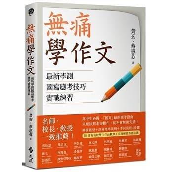 @水海堂@ 遠流 無痛學作文:最新學測國寫應考技巧實戰練習
