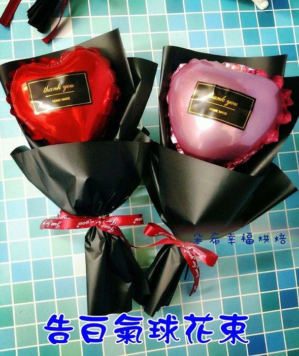 告白氣球花束 小花束 乾燥花 生日 禮物 情人節  迷你花束  乾燥花束 不凋花 告白氣球 氣球花束 朵希幸福烘焙