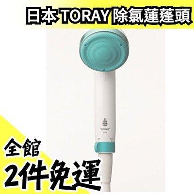 【TORAY 綠色 RS52】日本 空運 東麗 除氯淋浴器 蓮蓬頭 保護敏感的肌膚【水貨碼頭】