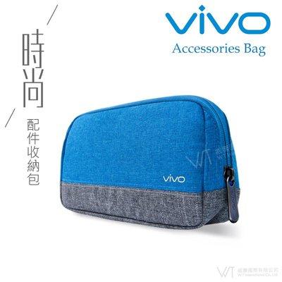 【WT 威騰國際】 vivo 配件收納包 防塵防潑水包 旅行包 化妝包 男女皆適用 牛津荷葉防水布 大空間 大容量