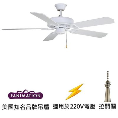 Fanimation Aire D'ecor 52英吋吊扇(BP200MW1-220)平白色 適用於220V電壓