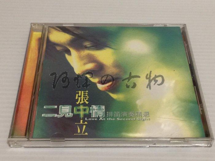 【阿輝の古物】CD_張中立 二見中情 排笛演奏精選
