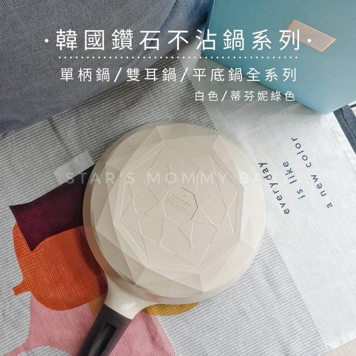 【28cm平底鍋】NEOFLAM系列鍋具 Carat陶瓷不沾鑽石鍋 廚房時尚鍋具 韓國直送