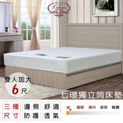房東套房出租 床墊 彈簧床【UHO】Kailisi卡莉絲名床-森呼吸6尺雙人加大 獨立筒床墊