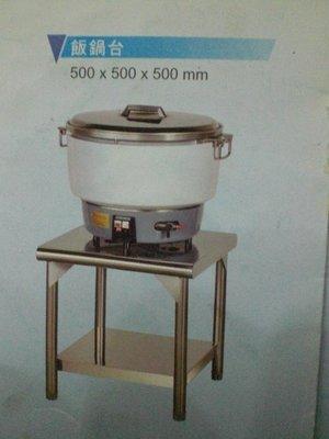 (慶億)二手餐飲倉庫/ 飯鍋台
