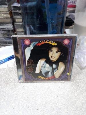 {詠鑫}-蘇霈-天涯歌女-1995年-友善的狗唱片-附歌詞-有IFPI-不寄國外-播放正常-優-999