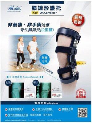 Medex 膝內/外翻單邊矯形護托