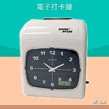 必購網嚴選~COPER AF-336 高柏電子打卡鐘 時鐘 鬧鐘 考勤機 差勤 電子鐘 公司行號 公家機關 台灣製造