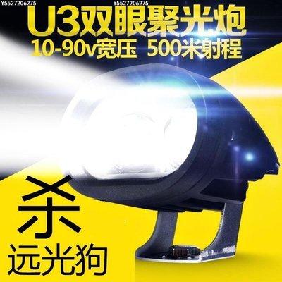 【可開發票】LED摩托電動三輪車遠光燈貨車加裝前大燈12V48V60V80V外置通用燈[機車燈]