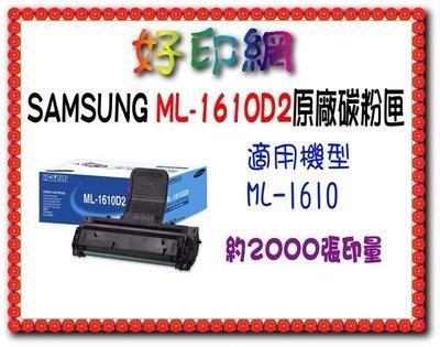 【好印網】三星 SAMSUNG ML-1610D2/1610D2/1610/ML1610 黑色原廠碳粉匣 適用ML-1610 約2000張印量