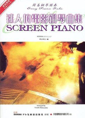 【599免運費】《日本DOREMI》簡易鋼琴獨奏 迷人的電影鋼琴名曲集  天音出版社 TY-DM017