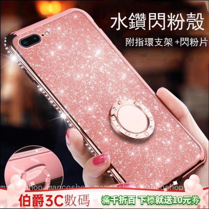 伯爵3C 水鑽閃粉指環支架軟殼iPhone11 Pro Max XR XS iPhone8 7Plus i6 i7保護殼