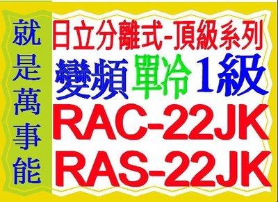 日立分離式變頻冷氣(頂級) RAC-22JK含基本安裝~可議價~另 售RAC-28JK  RAC-36NK