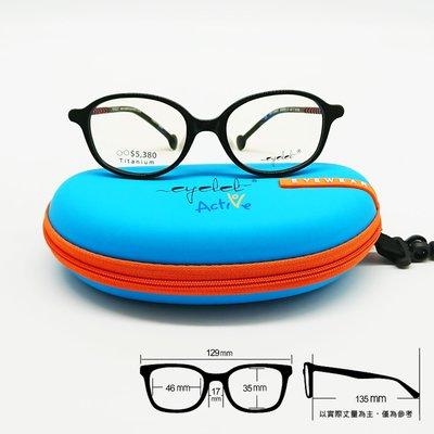 ✨超彈性兒童框✨[恆源眼鏡]Eyelet EM836 E1兒童光學眼鏡 Active系列 -1