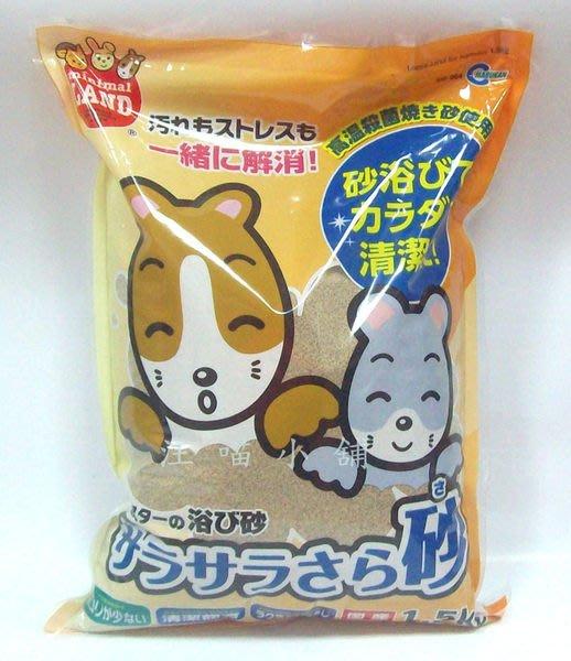 ☆汪喵小舖2店☆ 日本 MARUKAN 寵物鼠用SPA沐浴砂1.5公斤 MR-964