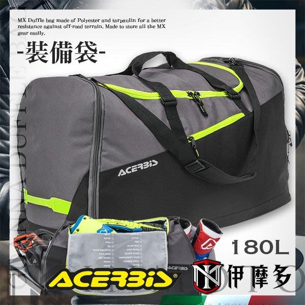 伊摩多※義大利 ACERBIS 裝備袋包 旅行包行李袋180L大容量下坡車越野林道腳踏車旅行露營比賽 黑灰0022517