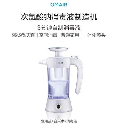 果麥次氯酸鈉消毒液製造機GM-XD001