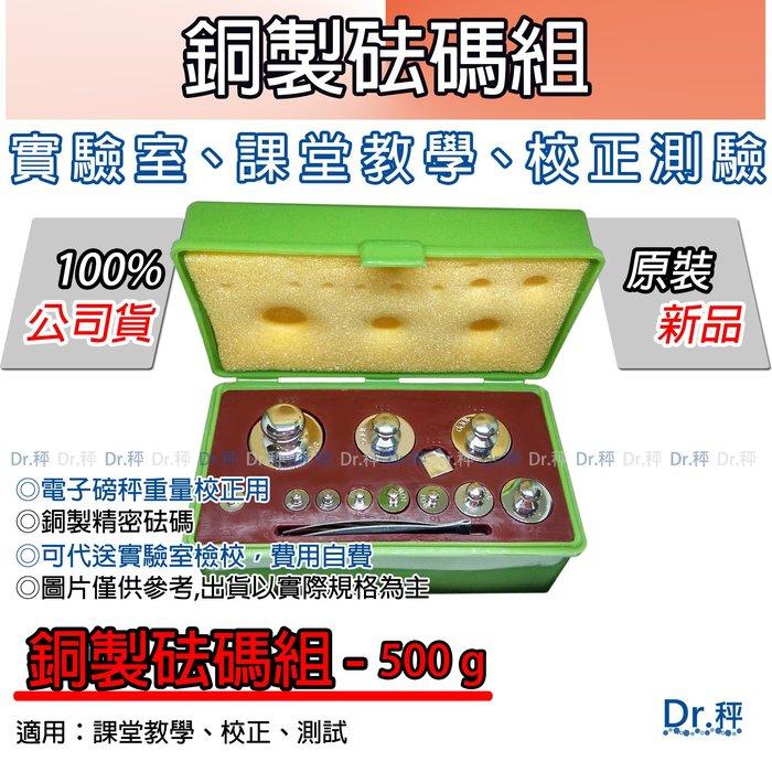 磅秤、電子秤專用、銅製砝碼組【500g (12顆)】附盒子+夾子 校正用、零件秤、工具秤、食物秤【Dr.秤】