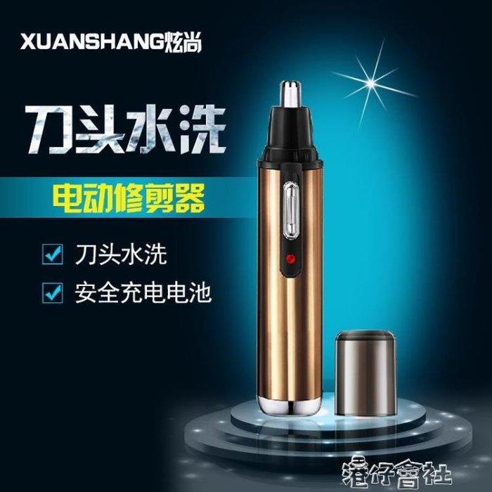 充電款鼻毛器 鼻毛修剪器 電動鼻毛修剪器 電動鼻毛器 鼻毛器