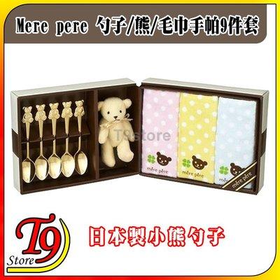【T9store】日本製 Mere pere 勺子熊和毛巾手帕9件套禮物禮品