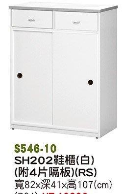 高雄/祥輝/SH202塑鋼鞋櫃
