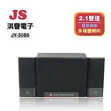 ]藍牙2.1多媒體音響JY-3086