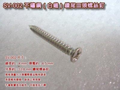 SV-002 十字螺絲 4 X 33.8 mm 鍍鋅皿頭螺絲(十支價7元)鐵工螺絲 機械牙螺絲 平頭螺絲 木工螺絲