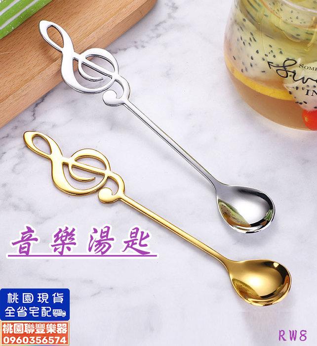 《∮聯豐樂器∮》音樂湯匙 小禮品 造型湯匙 小勺子 304不鏽鋼材質超耐用!!《桃園現貨》