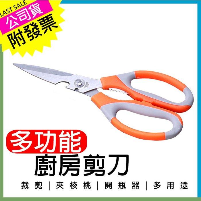 URS 多功能廚房剪刀 台灣公司附發票 多功能 廚房用剪刀 萬用剪刀【DG884】