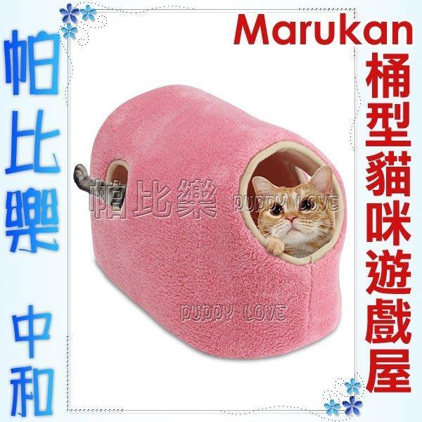 ◇帕比樂◇日本Marukan.桶型貓咪遊戲屋【MK-CT-249】多功能遊戲、睡床兩用窩