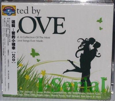 全新正版雙CD情歌合輯 / 選輯: 愛的小確幸 / LIFTED BY LOVE