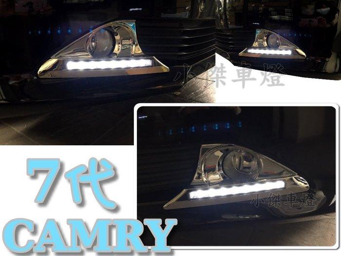 小傑車燈精品-- 新 NEW CAMRY 2012 2013 12 13 年 7代 專用 晝行燈 日行燈 含電鍍外框