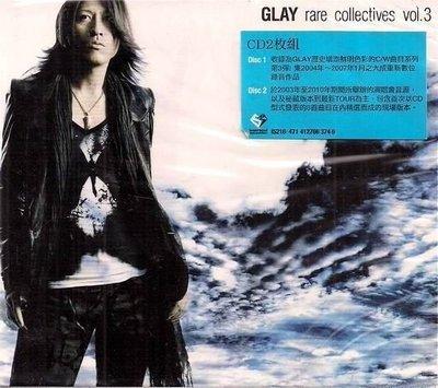 *【正價品】GLAY // RARE COLLECTIVES VOL.3 ~ 雙CD、史上不可或缺的夢幻曲目第三彈