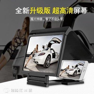 放大器 手機螢幕放大器高清3D視頻支架護眼寶看片神器放大鏡CSDD16321