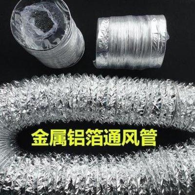 【台灣好品質~】浴霸換氣扇通風管 直徑8/ 10厘米 全金屬鋁塑通風伸縮管 長1.5米[超45cm的請下宅配] 高雄市