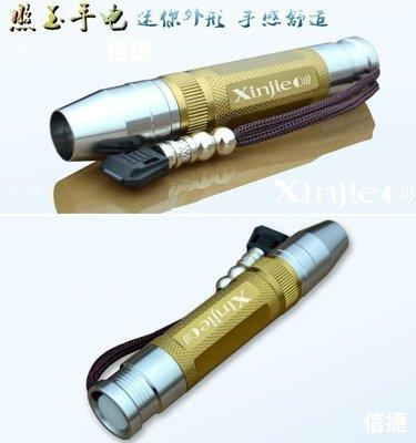 信捷【A34套組】黃光 Q5 XPE LED 玉石燈 照玉燈 強光手電筒 使用18650