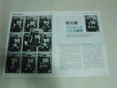 樊光耀 我是膽小鬼,也是泛變態 / 雜誌內頁 / 4張5頁 / 2009年