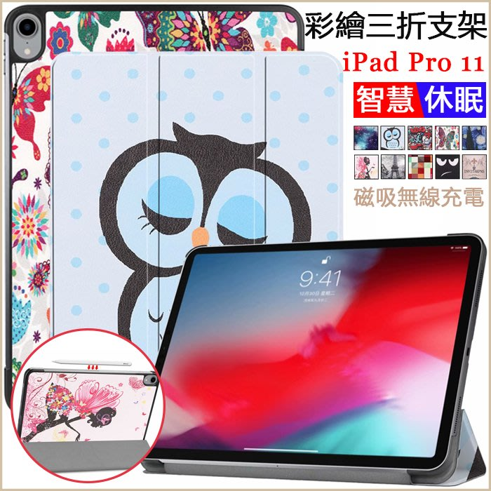 彩繪皮套 蘋果 iPad Pro 11 2018 平板皮套 智慧休眠 保護套 卡通 保護殼 超薄 三折支架 自動吸附 支持 Apple Pencil 磁吸功能