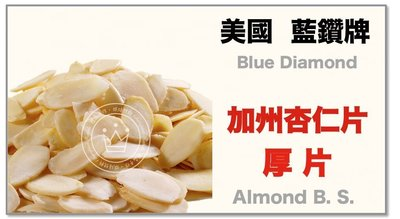【橙品手作】夏天建議低溫寄送最佳!美國 藍鑽牌 加州杏仁片-厚片 200公克(分裝)【烘焙材料】