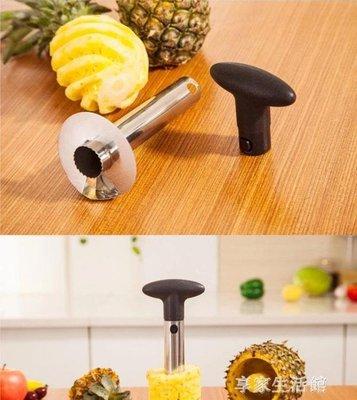不銹鋼菠蘿削皮器菠蘿去皮刀菠蘿去皮抽芯切片神器刨水果拼盤工具